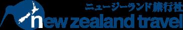 ニュージーランド旅行社
