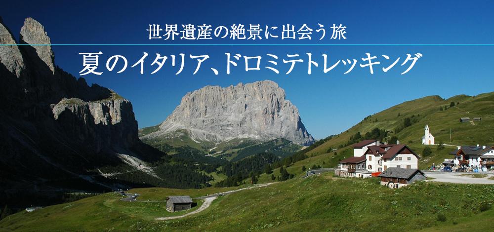 世界遺産の絶景に出会う旅 夏のイタリア、ドロミテトレッキング