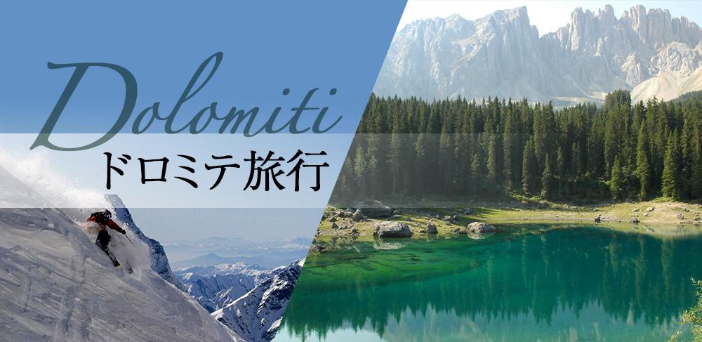 ドロミテ旅行