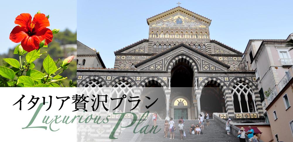 イタリア贅沢プラン