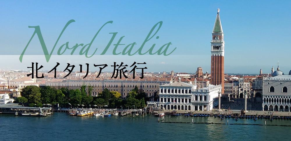 北イタリア旅行