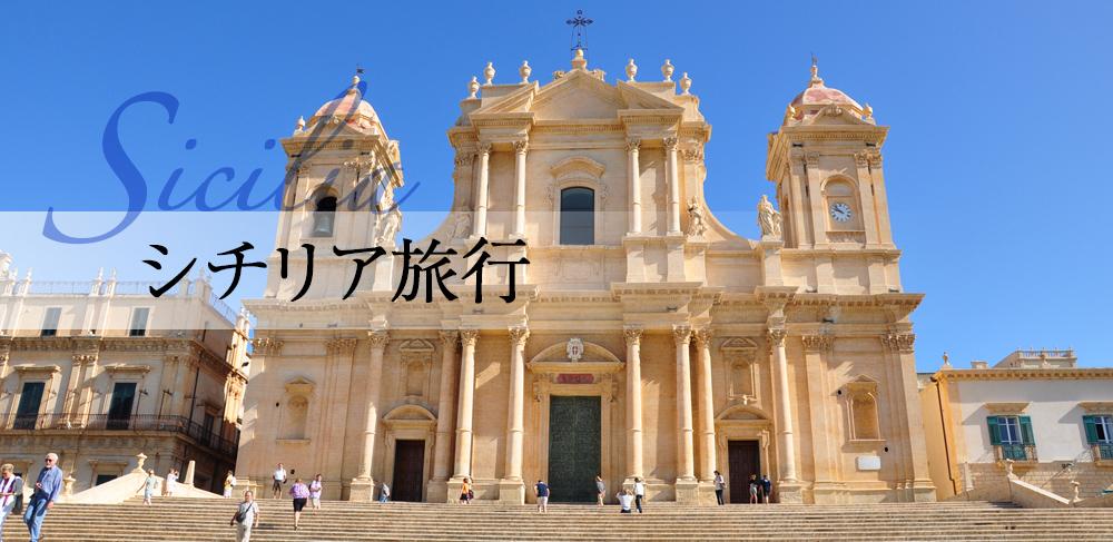 シチリア周遊旅行