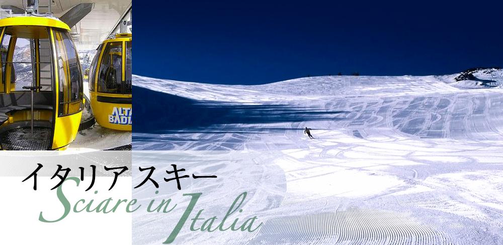 イタリアスキー