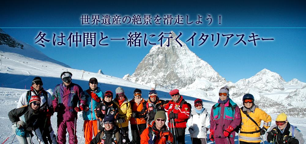 世界遺産の絶景を滑走しよう!冬は仲間と一緒に行くイタリアスキー